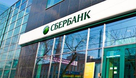 партнер сбербанка по обслуживанию и строительству